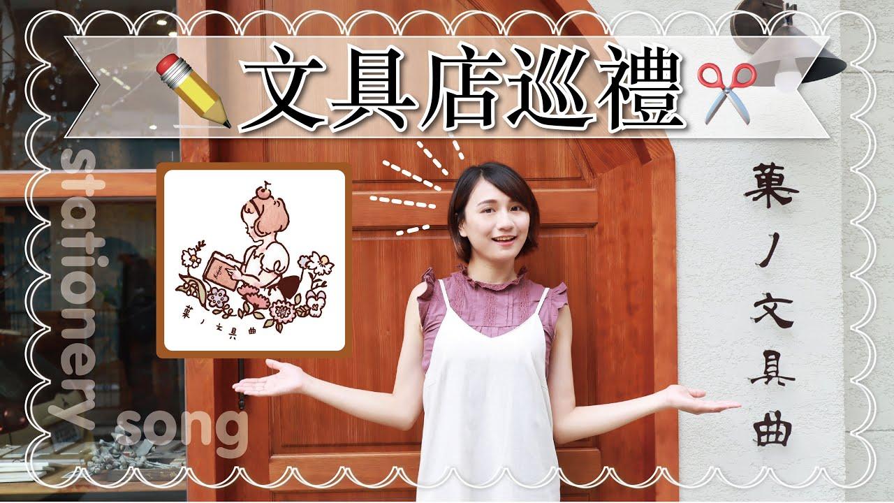 【文具店巡禮】菓ノ文具曲 又多了一間必去的獨立文具店 這個大小在台北不可能!