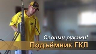 Подъемник ГКЛ/Своими руками!/часть 1