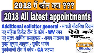 2018 appointments current affairs | नवीनतम कौन क्या है 2018 | current affairs for ssc/upp/govt.exams