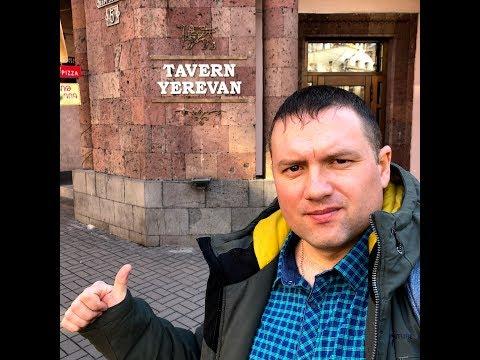 #таверна#ереван Уютный ресторан Таверна