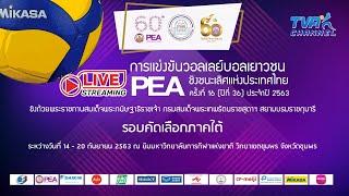 วอลเลย์บอลเยาวชน PEA (คัดภาคใต้) ชิงชนะเลิศ/หญิง/ร.ร.ท.1 (เอ็งเสียงสามัคคี) พบ ร.ร.กาญจนาภิเษกวิทยาล