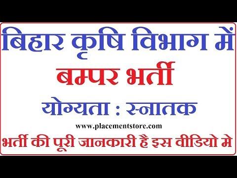 Bihar Agriculture Dept Recruitment 2018 » BTM, ATM & Steno 2151 Post