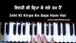 Learn - InHi Ki Kirpa Ke Female scale Bhai Harjinder Singh