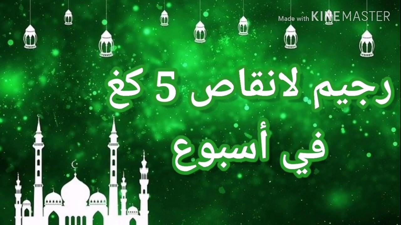 رجيم الاسبوع الاول من رمضان لانقاص 5 كغ في 7 ايام اليوم ...