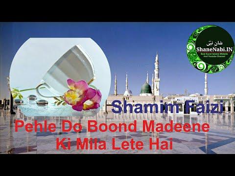 Shamim Faizi New Naat 2017   Pehle Do Boond Madene Ki Mila Lege Hai   پہلے دو بو