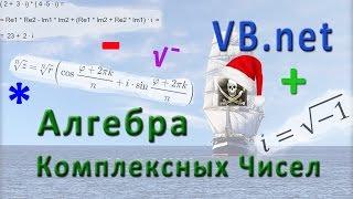 VB.net - Алгебра комплексных чисел