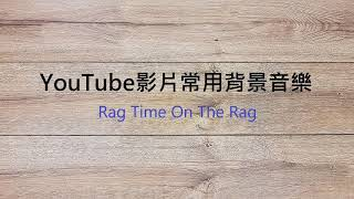 YouTube影片常用BGM - Rag Time On the Rag (黃金傳說)