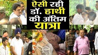 Taarak Mehta शो के Kavi Kumar Azad aka Dr. Hathi के अंतिम यात्रा का UNCUT Video | FilmiBeat