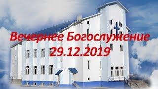 Вечернее Богослужение 29.12.2019