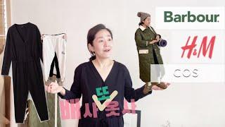 완전 추천템, 11월 새옷쇼핑[cos / h&m…
