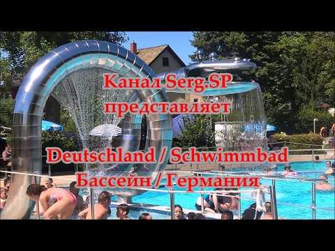 Открытые Бассейны в Германии#жизньвгермании#всёогермании#