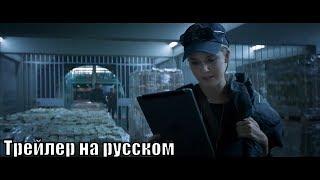 Ограбление в ураган —Трейлер на русском 2018