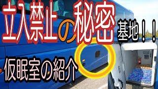 [個人バス] 大型バス ISUZU ガーラ 立入禁止の秘密部屋を大公開!! 床下仮眠室の紹介。