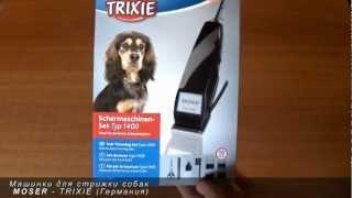Машинка для стрижки собак • MOSER 1400 • TRIXIE (Германия)