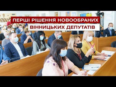 Телеканал ВІТА: Перші рішення новообраних вінницьких депутатів