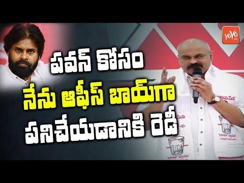 Nagababu Sensational Comments On Pawan Kalyan After Joining Janasena Party | AP News | YOYO TV