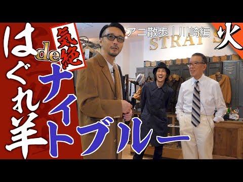 【アニ散歩withドクトル赤峰】気絶すること火の如し!