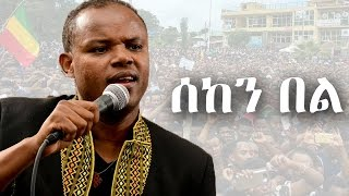 ethiopian hip hop song 2016