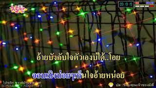 จอบฮัก - วง ระเวิก - COVER KARAOKE