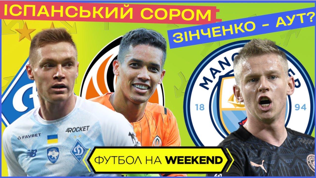 Динамо і Шахтар впали на дно в ЛЧ! Зінченко не має шансів у Ман Сіті?