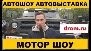 Мотор шоу drom ru [2018]