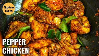 PEPPER CHICKEN FRY | PEPPER MASALA CHICKEN | PEPPER CHICKEN DRY RECIPE