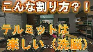 メルメルのFPS【レインボーシックス シージ】 大会動画→https://youtu.b...