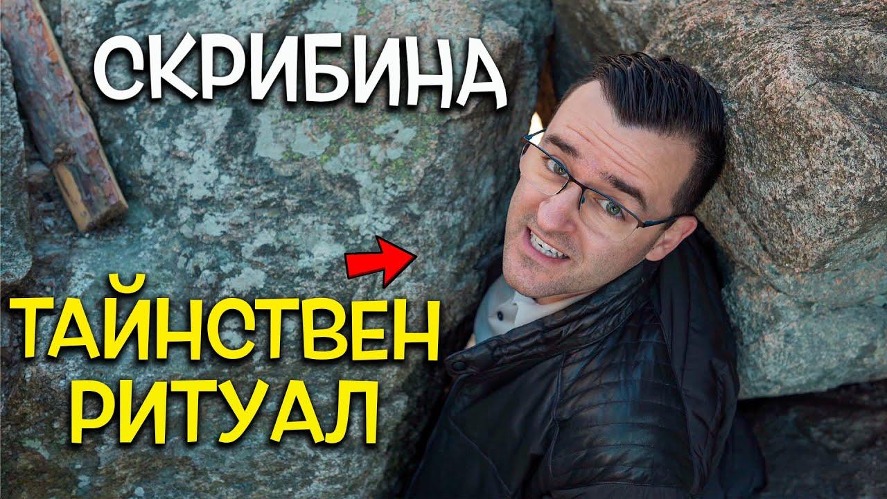 (ВИДЕО) - Камъкът, който лекува всичко! - Тайните на ритуала в Скрибина
