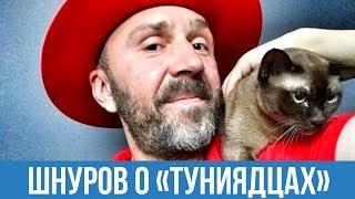 Шнуров в стихах высмеял слова волгоградского депутата о тунеядцах