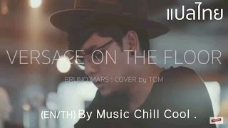 """""""Versace On The Floor"""" BRUNO MARS-cover by tom room39 แปลไทย"""