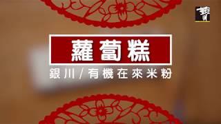 【銀川有機廚房年節特輯】 超簡單美味蘿蔔糕/菜頭粿做法 (使用銀川有機在來米粉)