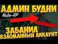 ЗАБАНИЛ ВЗЛОМАННЫЙ АККАУНТ - Админ Будни Самп (7)