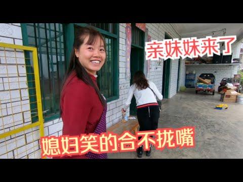 小代去重慶接小姨妹來過中秋,媳婦開心笑得合不攏嘴,姐妹情深啊 - YouTube