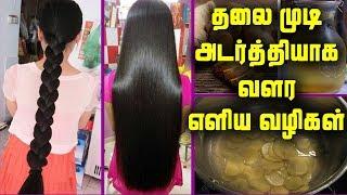 தலை முடி அடர்த்தியாக வளர எளிய வழிகள் | Home Remedy To Grow Hair Faster And Thicker in Tamil