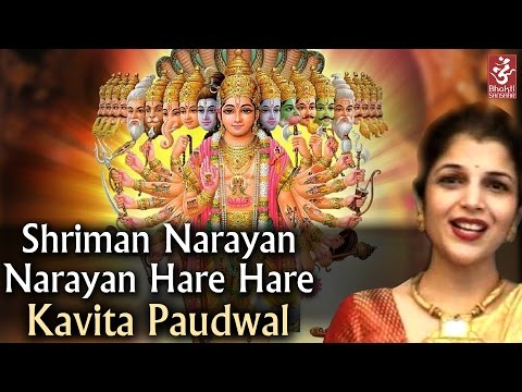 Shriman Narayan Hari Hari | Hari Dhun by Kavita Paudwal