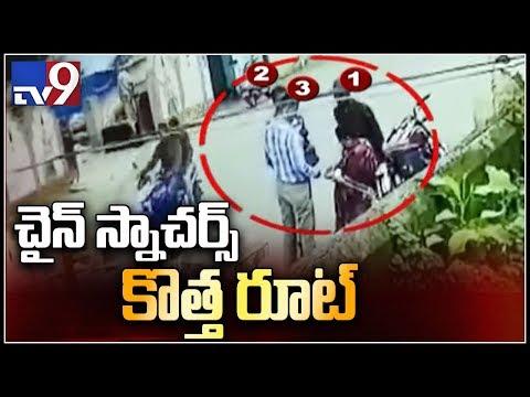 Chain snatching incident caught on camera at Kalahandi : Odisha - TV9