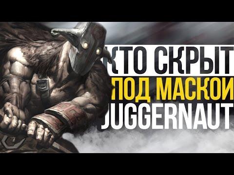видео: КТО СКРЫВАЕТСЯ ПОД МАСКОЙ juggernaut?