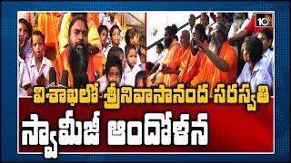 విశాఖలో శ్రీనివాసానంద సరస్వతి స్వామీజీ ఆందోళన | Face to Face With Swami Srinivasananda Saraswati