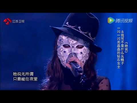 杨丞琳、周深 《她说》周深声音雌雄难辨 蒙面唱将,楊丞琳、周深《她說》