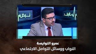 عمرو النوايسة - النواب ووسائل التواصل الاجتماعي