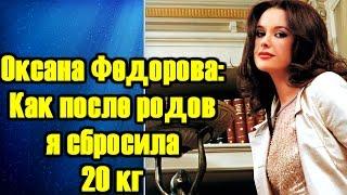 Оксана Федорова - Как после родов я сбросила 20 килограмм.