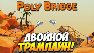 Poly Bridge | Двойной трамплин! #3