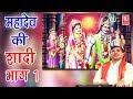 Dehati Kissa मह द व क श द भ ग 1 Mahadev Ki Shadi Part 1 Swami Aadhar Chaitanya