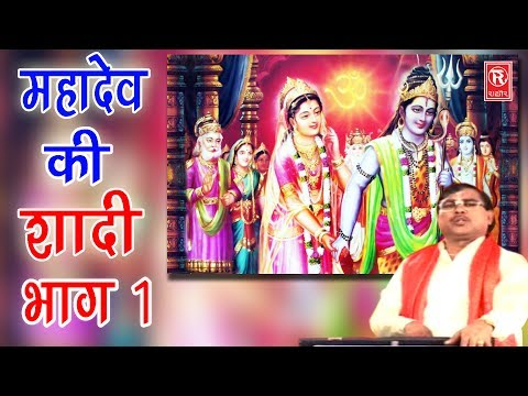 Dehati Kissa | महादेव की शादी भाग 1 | Mahadev Ki Shadi Part 1 | Swami Aadhar Chaitanya