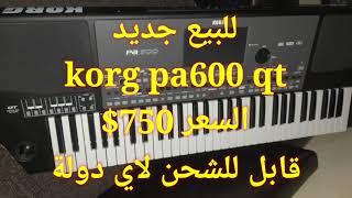للبيع korg pa600 qt جديد لبنان