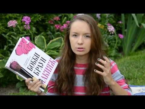 Бобби Браун - Макияж. Для новичков и профессионалов || Bobbi Brown Makeup Manual | Улилай