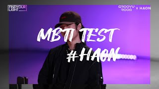 (ENG SUB)Special Clip #1 : HAON's MBTI [Groovyroom X 김하온]