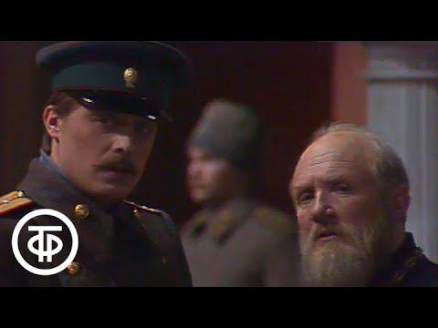 Л.Н.Толстой. И свет во тьме светит. Часть 2. Постановка М.Козакова (1988)
