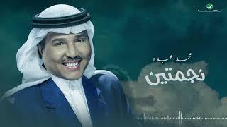 Mohammed Abdo ... Nejmatin - 2020 | محمد عبده ... نجمتين - بالكلمات