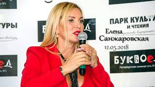 Елена Санжаровская. Буквоед. Май 2018 года